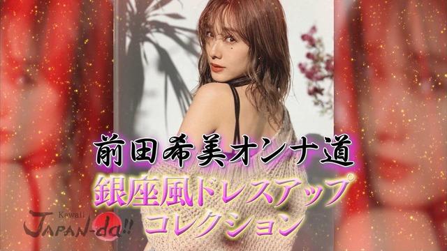 【前田希美エロ画像】泣きぼくろがチャームポイントのファッションモデル 65