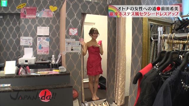 【前田希美エロ画像】泣きぼくろがチャームポイントのファッションモデル 69
