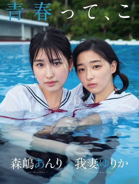 【森嶋あんりエロ画像】コスプレイヤーからデビューした美少女現役JKグラドル 77