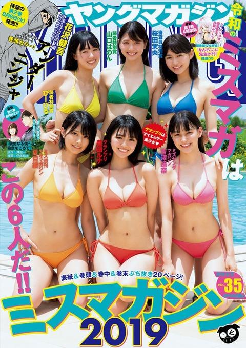 【吉澤遥奈エロ画像】令和最初のミスヤンマガが披露するFカップボディ! 05