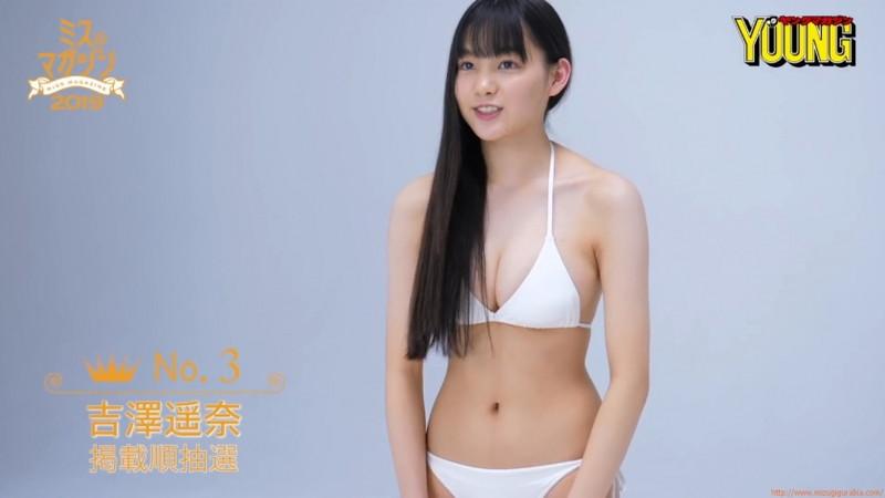 【吉澤遥奈エロ画像】令和最初のミスヤンマガが披露するFカップボディ! 50