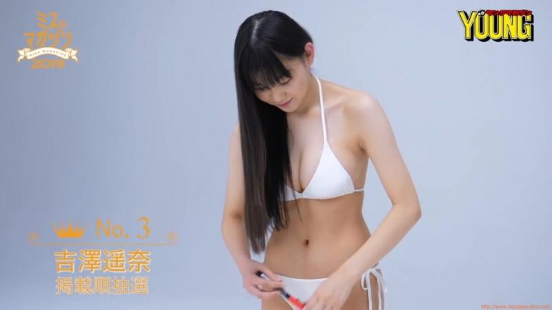 【吉澤遥奈エロ画像】令和最初のミスヤンマガが披露するFカップボディ! 53