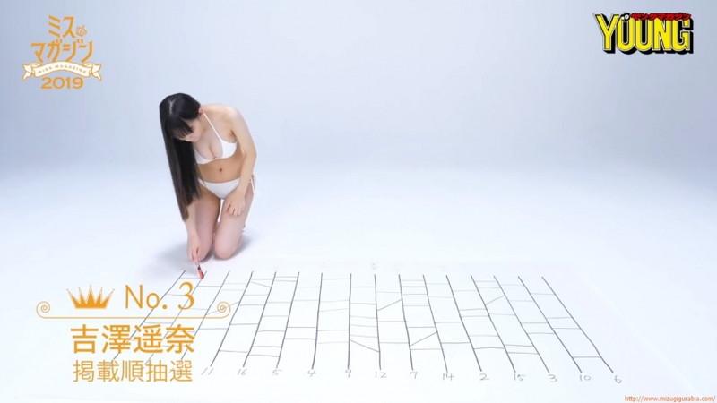 【吉澤遥奈エロ画像】令和最初のミスヤンマガが披露するFカップボディ! 55