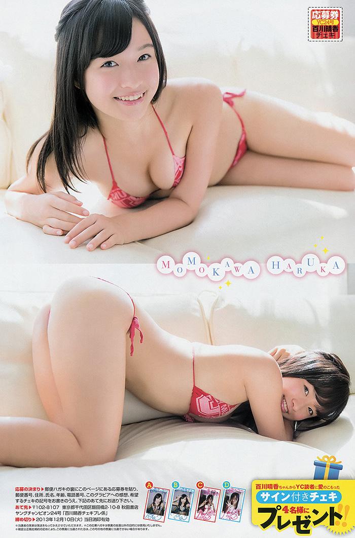 【百川晴香グラビア画像】全力少女Rでリーダーやってる現役アイドルのお宝写真 57