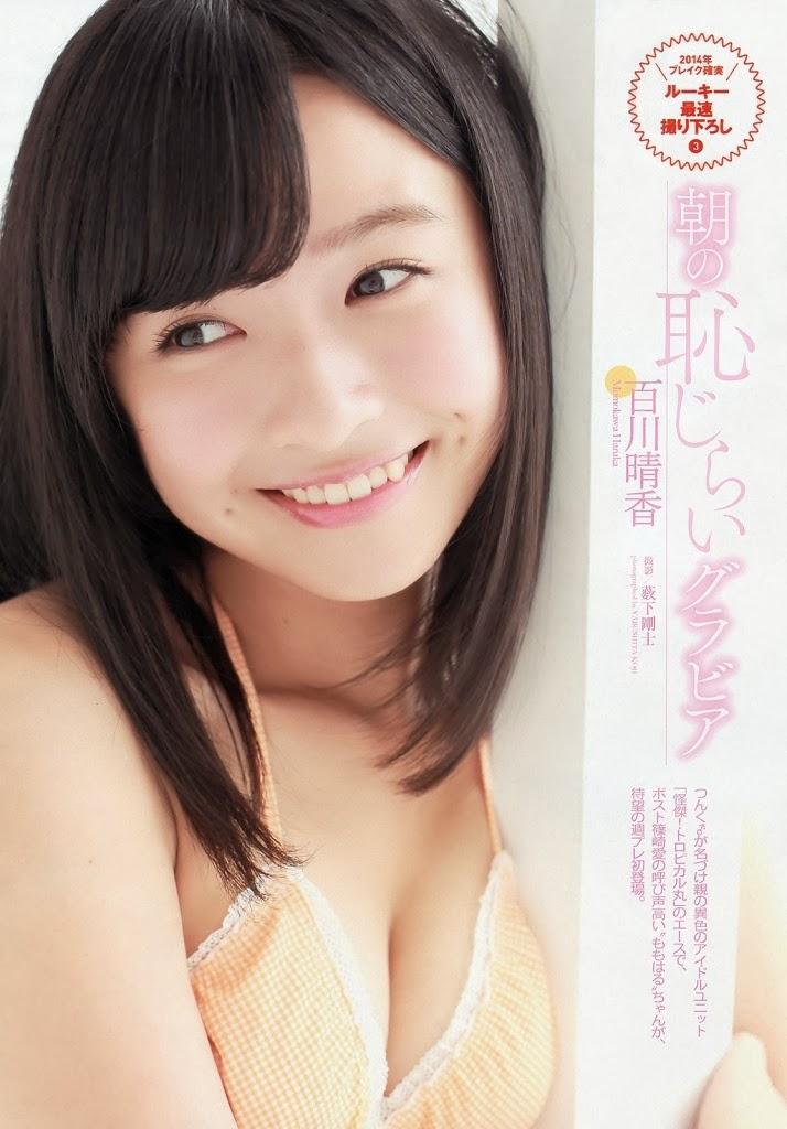 【百川晴香グラビア画像】全力少女Rでリーダーやってる現役アイドルのお宝写真 63