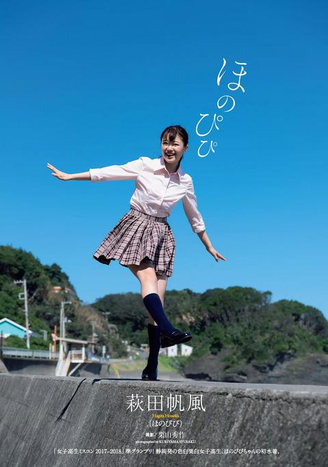 【萩田帆風エロ画像】女子高生ミスコン準グランプリの笑顔が可愛い女の子 21