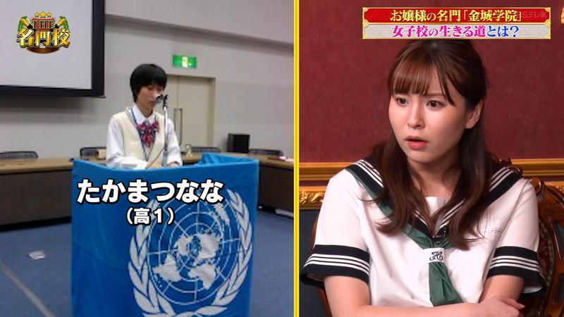 【角谷暁子キャプ画像】テレビ東京の女子アナがセーラー服コスプレしてるwwww 15