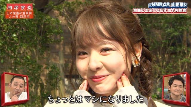 【山田菜々キャプ画像】温泉レポートや始球式等など元アイドルのお宝シーン 40