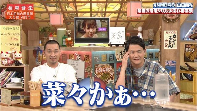 【山田菜々キャプ画像】温泉レポートや始球式等など元アイドルのお宝シーン 41