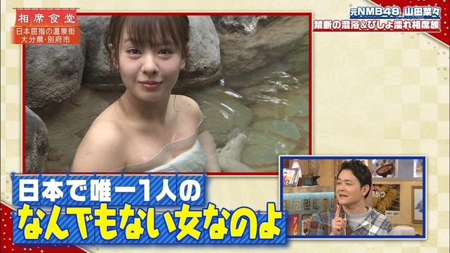 【山田菜々キャプ画像】温泉レポートや始球式等など元アイドルのお宝シーン 42