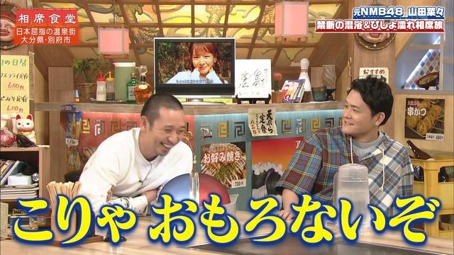 【山田菜々キャプ画像】温泉レポートや始球式等など元アイドルのお宝シーン 43
