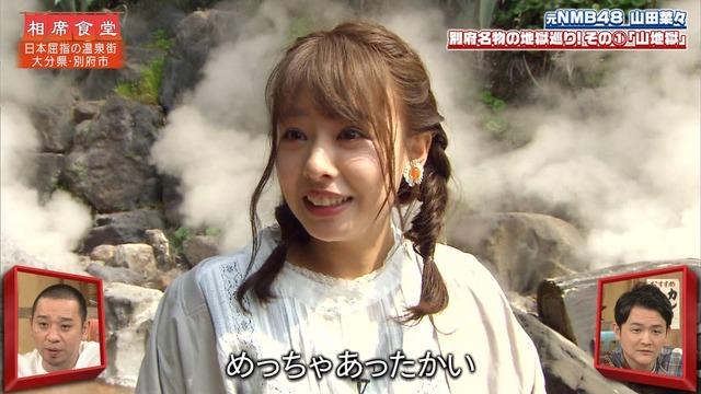 【山田菜々キャプ画像】温泉レポートや始球式等など元アイドルのお宝シーン 44