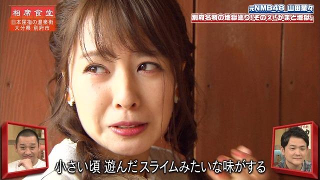 【山田菜々キャプ画像】温泉レポートや始球式等など元アイドルのお宝シーン 54