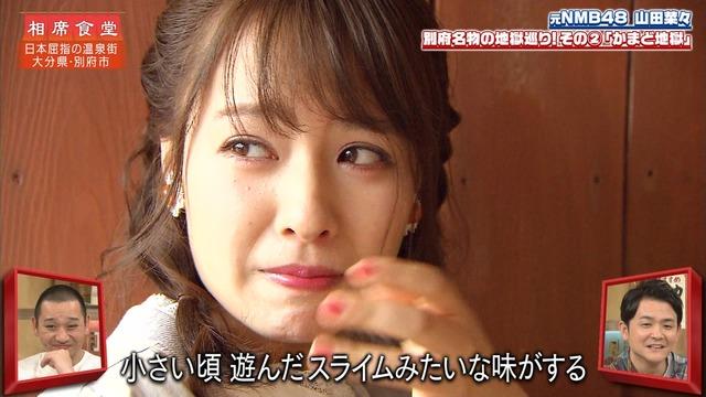 【山田菜々キャプ画像】温泉レポートや始球式等など元アイドルのお宝シーン 55