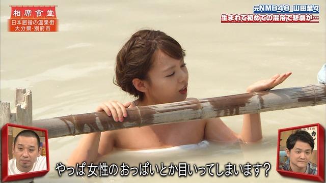 【山田菜々キャプ画像】温泉レポートや始球式等など元アイドルのお宝シーン 60