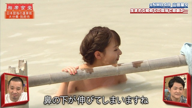 【山田菜々キャプ画像】温泉レポートや始球式等など元アイドルのお宝シーン 63
