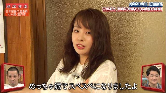 【山田菜々キャプ画像】温泉レポートや始球式等など元アイドルのお宝シーン 70