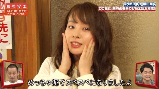 【山田菜々キャプ画像】温泉レポートや始球式等など元アイドルのお宝シーン 71