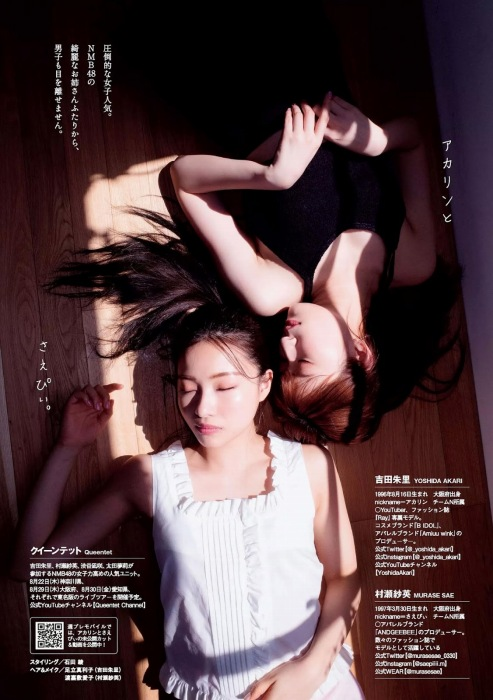 【吉田朱里エロ画像】NMB48からの卒業を発表した美人アイドルのお宝画像 68