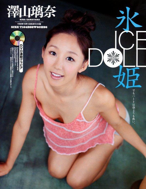 【澤山璃奈エロ画像】スケートで鍛えた美ボディを三十路でも見せまくり! 16