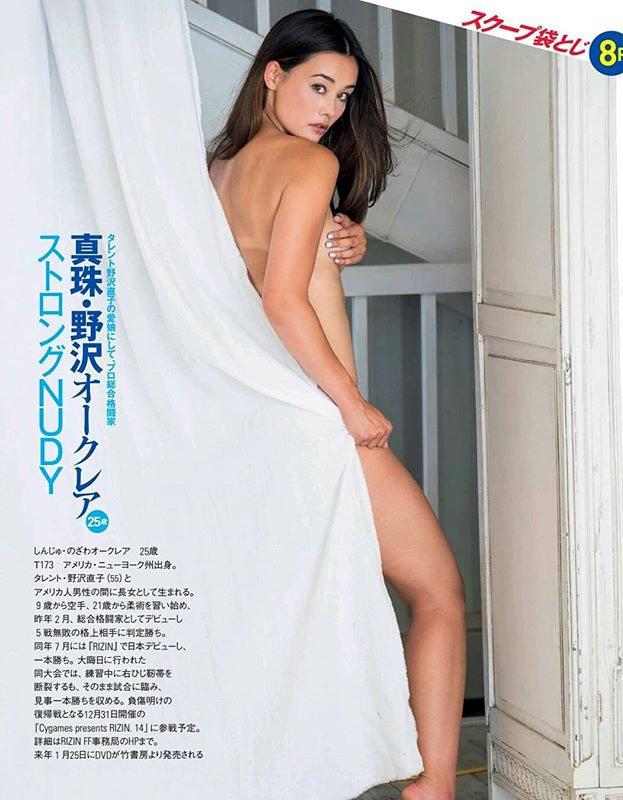 【真珠・野沢オークレアエロ画像】格闘家やってる野沢直子の娘が脱いだってマ? 16
