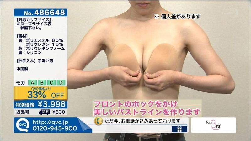 【キャプエロ画像】通販専門チャンネルでまさかの胸チラ発見!? 33
