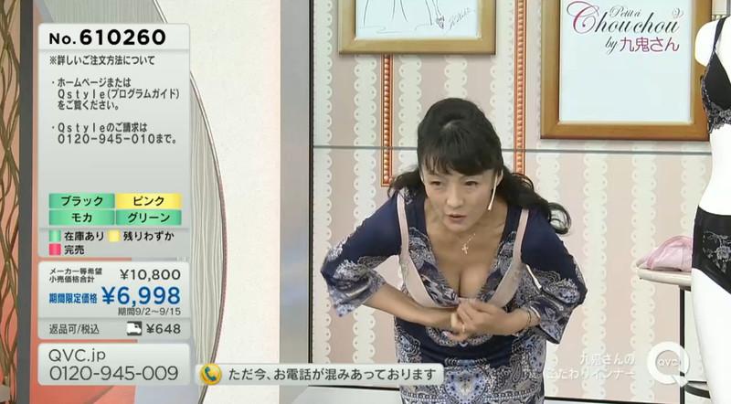 【キャプエロ画像】通販専門チャンネルでまさかの胸チラ発見!? 70