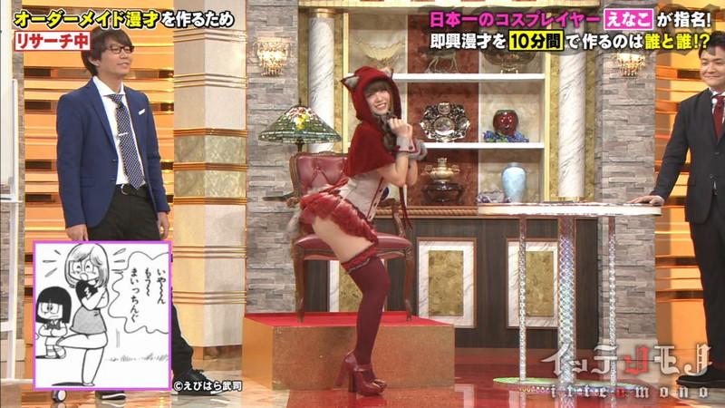 【えなこキャプ画像】ネットやテレビでも活躍してるコスプレイヤーのエロい谷間シーン 04