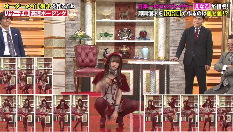 【えなこキャプ画像】ネットやテレビでも活躍してるコスプレイヤーのエロい谷間シーン 07