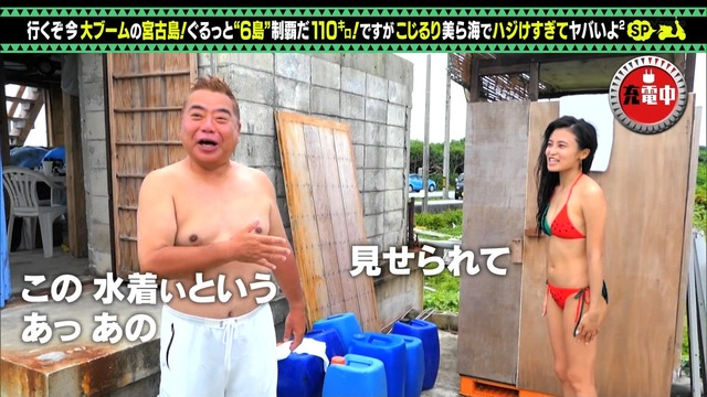 【小島瑠璃子キャプ画像】自粛で体重が増えたから痩せないとグラビア辞めるってw 38