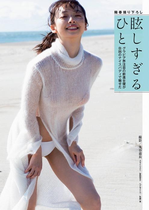 【華村あすかグラビア画像】女優やってるけど水着姿もいっぱい撮って欲しい! 39