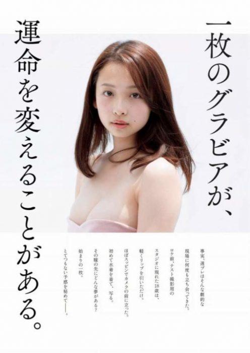 【華村あすかグラビア画像】女優やってるけど水着姿もいっぱい撮って欲しい! 44