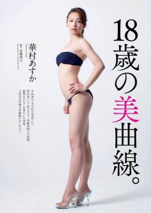 【華村あすかグラビア画像】女優やってるけど水着姿もいっぱい撮って欲しい! 59