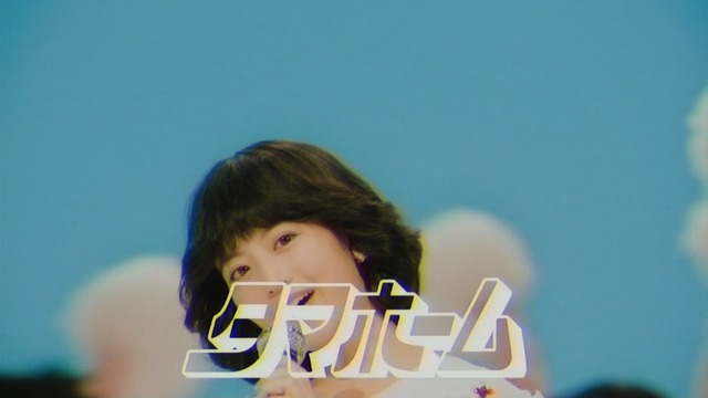 【今田美桜お宝画像】昭和感が凄いアイドルを演じてるTVCMがマジそれっぽいwwww 15
