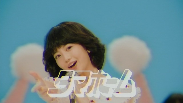【今田美桜お宝画像】昭和感が凄いアイドルを演じてるTVCMがマジそれっぽいwwww 16