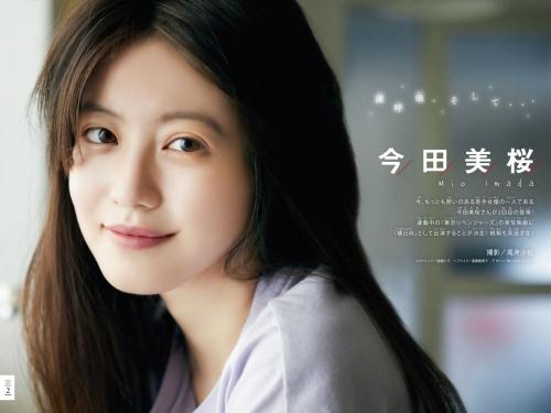 【今田美桜お宝画像】昭和感が凄いアイドルを演じてるTVCMがマジそれっぽいwwww 46