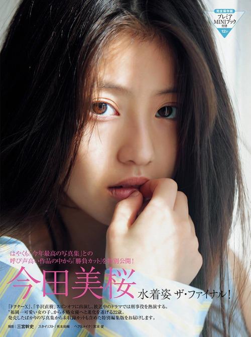 【今田美桜お宝画像】昭和感が凄いアイドルを演じてるTVCMがマジそれっぽいwwww 47