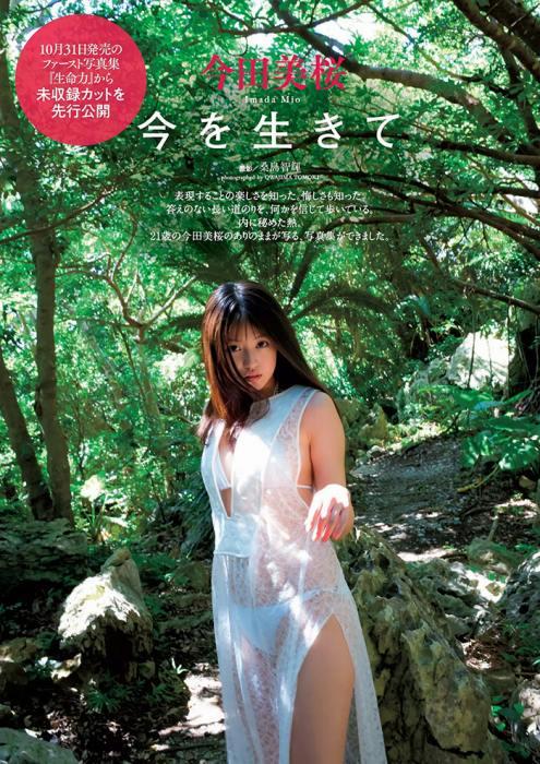 【今田美桜お宝画像】昭和感が凄いアイドルを演じてるTVCMがマジそれっぽいwwww 62