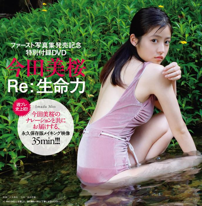 【今田美桜お宝画像】昭和感が凄いアイドルを演じてるTVCMがマジそれっぽいwwww 70