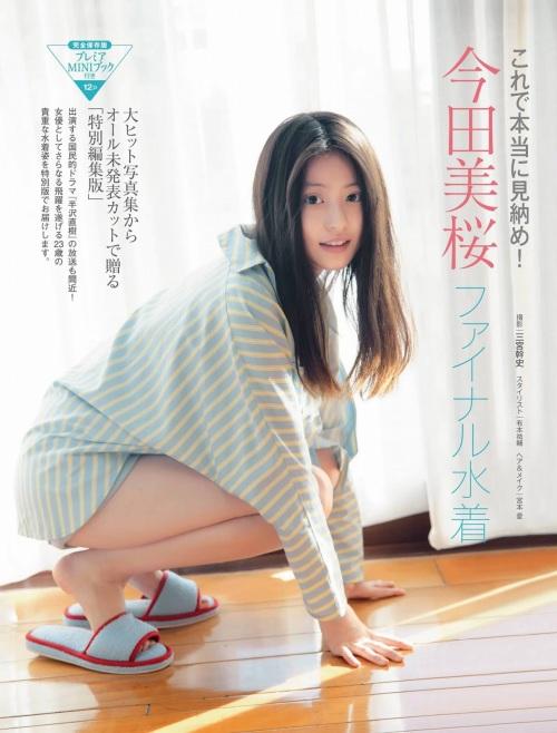 【今田美桜お宝画像】昭和感が凄いアイドルを演じてるTVCMがマジそれっぽいwwww 73