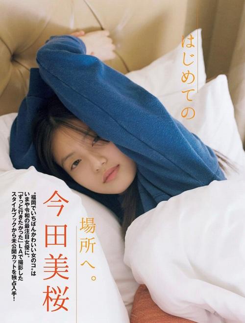 【今田美桜お宝画像】昭和感が凄いアイドルを演じてるTVCMがマジそれっぽいwwww 74