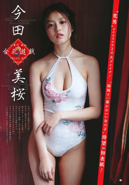 【今田美桜お宝画像】昭和感が凄いアイドルを演じてるTVCMがマジそれっぽいwwww 75