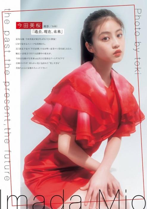 【今田美桜お宝画像】昭和感が凄いアイドルを演じてるTVCMがマジそれっぽいwwww 77