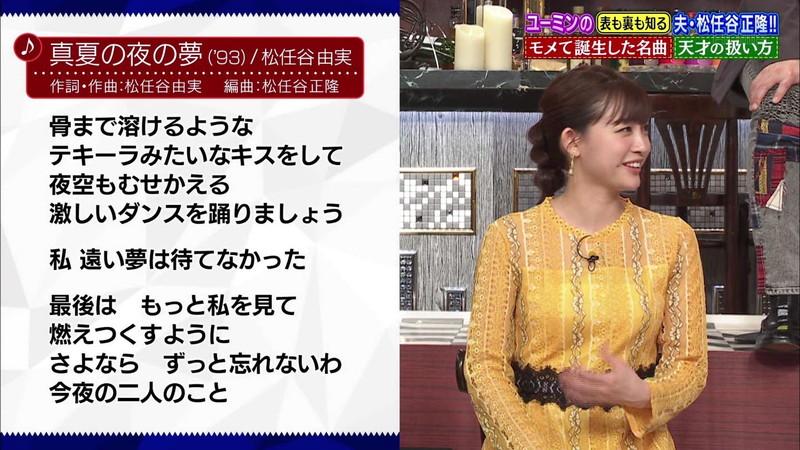 【新井恵理那キャプ画像】人気アラサー女子アナのニット越しおっぱい! 36