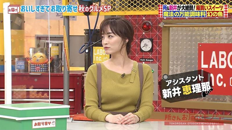 【新井恵理那キャプ画像】人気アラサー女子アナのニット越しおっぱい! 38