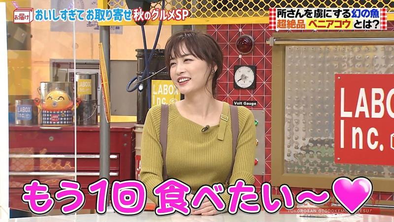【新井恵理那キャプ画像】人気アラサー女子アナのニット越しおっぱい! 45