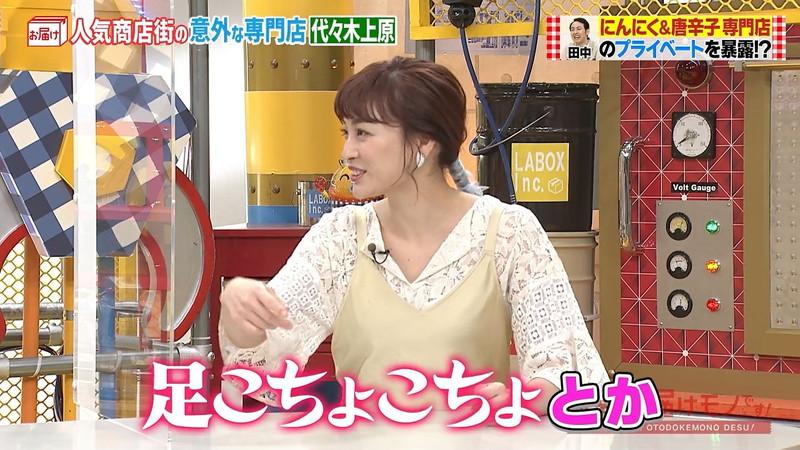 【新井恵理那キャプ画像】人気アラサー女子アナのニット越しおっぱい! 72