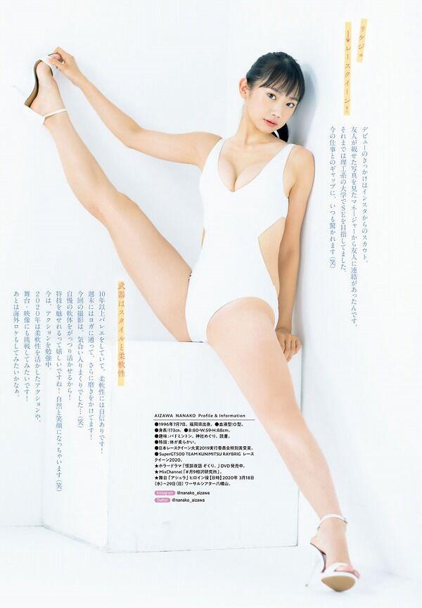 【相沢菜々子エロ画像】長身スレンダーボディが魅力のレースクイーン美女! 18