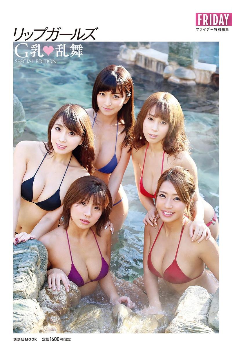【リップガールズエロ画像】メンバー全員Gカップ以上って巨乳ハーレムじゃん! 23