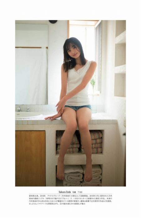 【遠藤さくらお宝画像】足つぼマッサージで悶ちゃってる乃木坂アイドルw 23